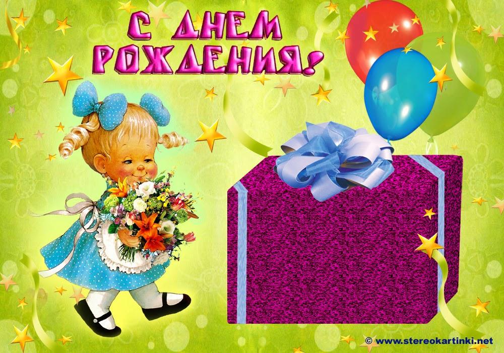 Поздравления для 3 летней девочки