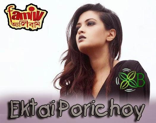 Ektai Porichoy, Anupam Roy, Sahana Bajpaie, paoli dam, swastika mukherjee