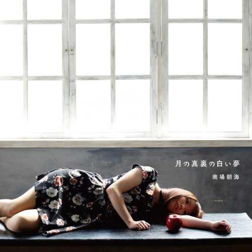 [MUSIC] 南場朝海 – 月の真裏の白い夢/Asami Nanba – Tsuki no Maura no Shiroi Yume (2014.12.17/MP3/RAR)