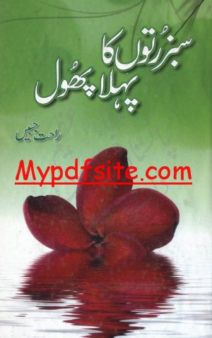 Sabaz Rutoin Ka Pehla Phool Novel