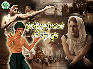The Legend of Bruce Lee [50 End] Chinese Drama Khmer Movie