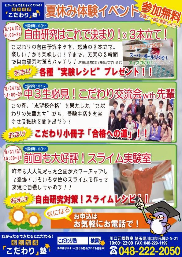 http://www.cjuku.com/html/2014/2014_summer_event.html
