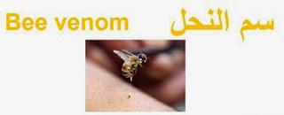 مضار التداوي بسم النحل