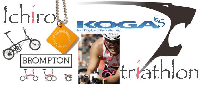 Ichiro's Brompton and Triathlon
