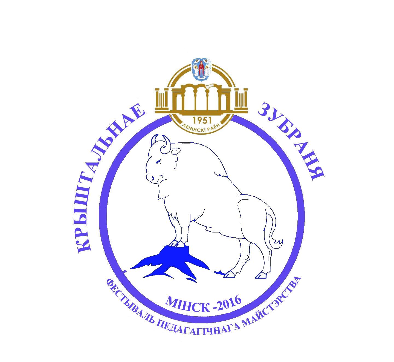 Фестиваль педагогического мастерства с международным участием «Крыштальнае зубраня»
