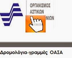 http://www.oasa.gr/#
