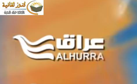 تردد قناة الحرة عراق الجديد