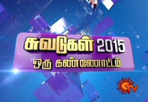 Watch Suvadugal Special Show 31st December 2015 Sun Tv 31-12-2015 Full Program Show Youtube HD Watch Online Free Download