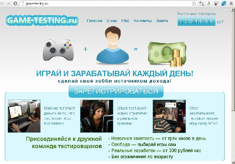Заработок в интернете тестирование игр