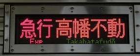 京王電鉄 急行 高幡不動行き5 10-000形230F行先表示