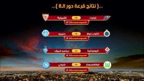 قرعة دور 8 لـ الدوري الاوروبي europa league draw