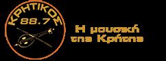 ΚΡΗΤΙΚΟΣ 88.7 | Η μουσική της Κρήτης