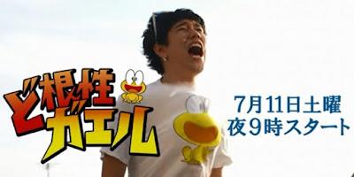 《全力青蛙》前田敦子 勝地涼 新井浩文