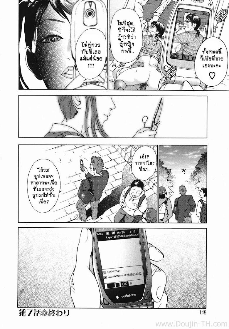 เปิดซิงให้อาจารย์ - หน้า 20