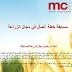 مسابقة لريادة الأعمال الزراعية  من شركة إم سي مصر