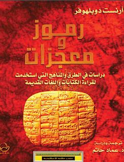 رموز ومعجزات - دراسات في الطرق والمناهج التي استخدمت لقراءة الكتابات واللغات القديمة