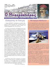 Τεύχος 9 Σεπτέμβριος 2010