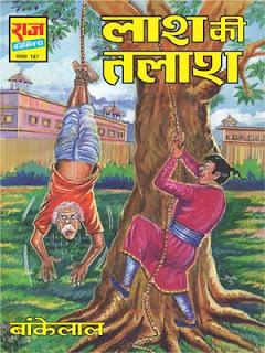 LAASH KI TALAASH (Bankelal Hindi Comic)