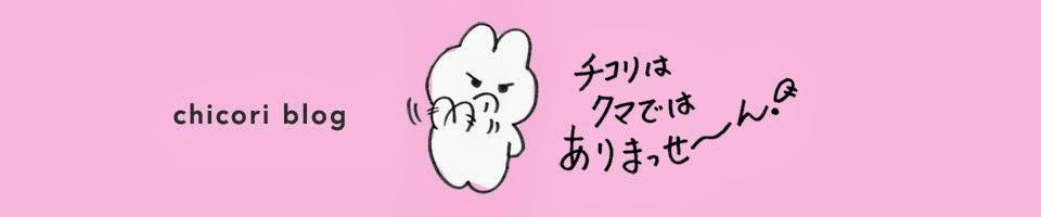 chicori blog ※チコリはクマではありまっせーん!