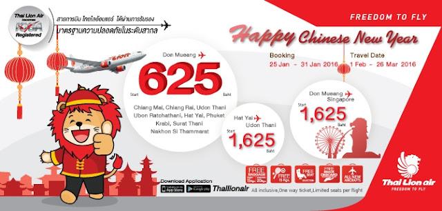 泰國獅航 泰國「內陸機」連稅都係HK$135起,只限7日。