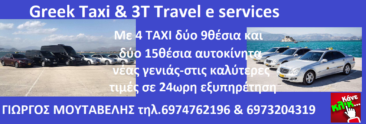 Greek TAXI & 3Travel e services