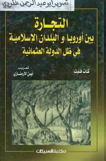 التجارة بين أوروبا والبلدان الإسلامية في ظل الدولة العثمانية - كات فليت pdf