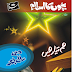 Weekly Magazine Bachon Ka islam 686 Online Available Here