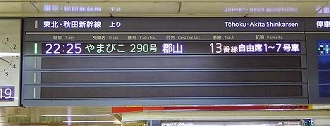 長野新幹線 あさま551号 軽井沢行き E7系