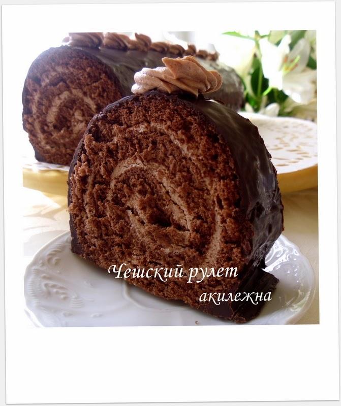 Чешский рулет рецепт с фото