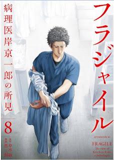 [恵三郎] フラジャイル 病理医岸京一郎の所見 第01-08巻