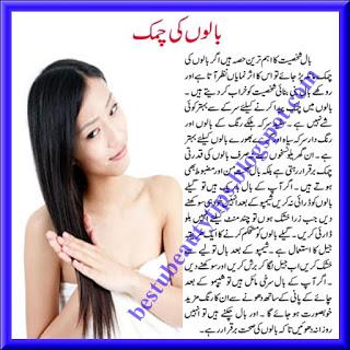Hair Long Shining Beauty Tips In Urdu