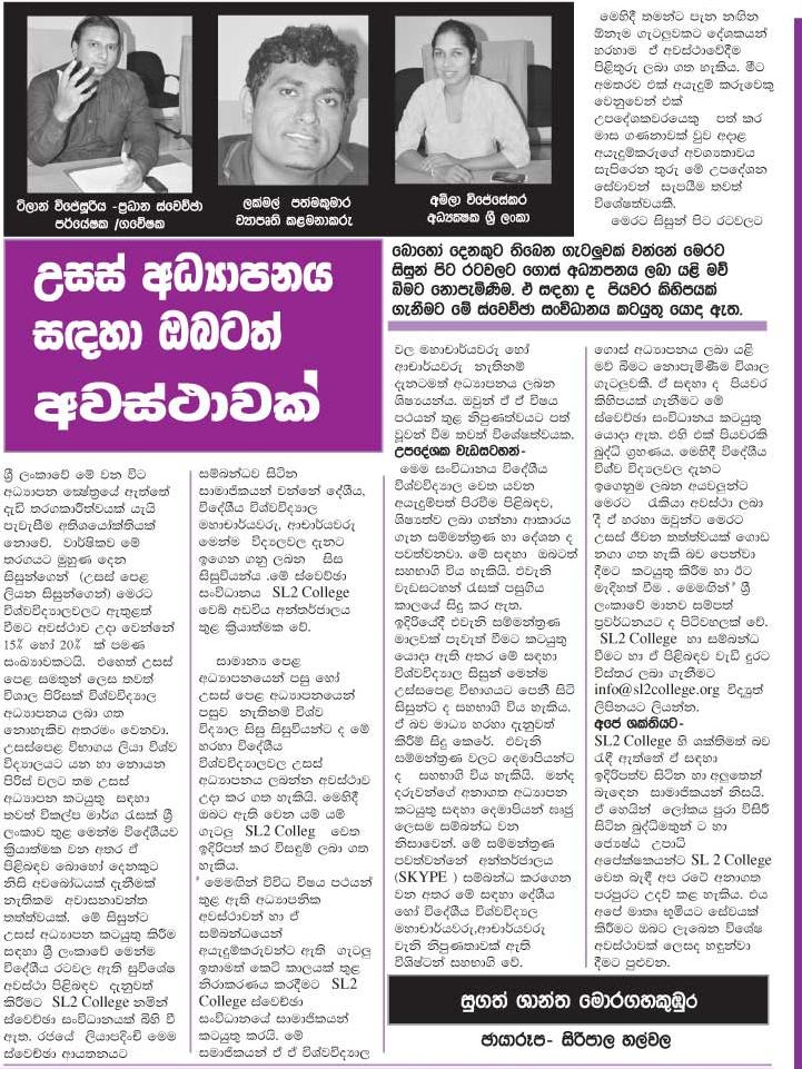 755 231 kb jpeg rasaduna sri lakan gossips news lanka actress news ...