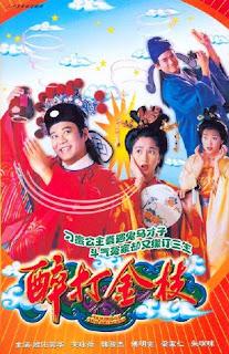 Thăng Bình Công Chúa - Taming Of The Princess (1997)