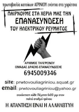 ΟΜΑΔΑ ΔΡΑΣΗΣ - ΕΠΑΝΑΣΥΝΔΕΣΗΣ ΑΓΡΙΝΙΟΥ