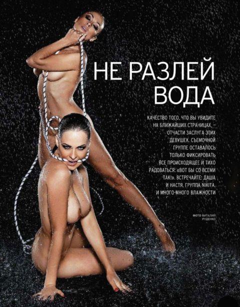polnostyu-golaya-gruppa-nikita-foto