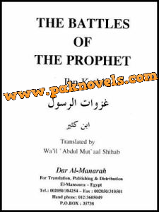 The Battles of the Prophet – Ghazwat ur Rasool (s.a.w) by Ibne Kathir