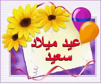 Chant Anniversaire En Arabe Spaxdesign