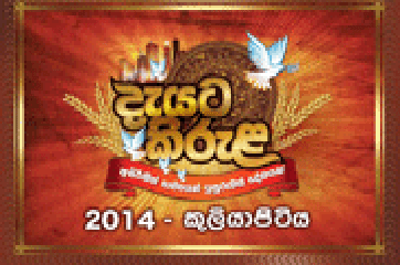 Deyata Kirula Exhibition 2014 Kuliyapitiya Sri Lanka