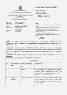 ΝΕΑ εγκύκλιος 26/7/18 - Αναδιάρθρωση & εξορθολογισμός της ύλης του Δημοτικού