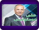 - برنامج على مسئوليتى مع أحمد موسى حلقة يوم الأربعاء 27-7-2016