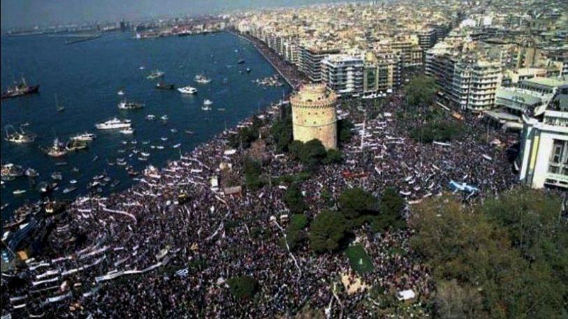Συμμετοχή δήμου Βοΐου στο συλλαλητήριο για τη ΜΑΚΕΔΟΝΙΑ στη Θεσσαλονίκη