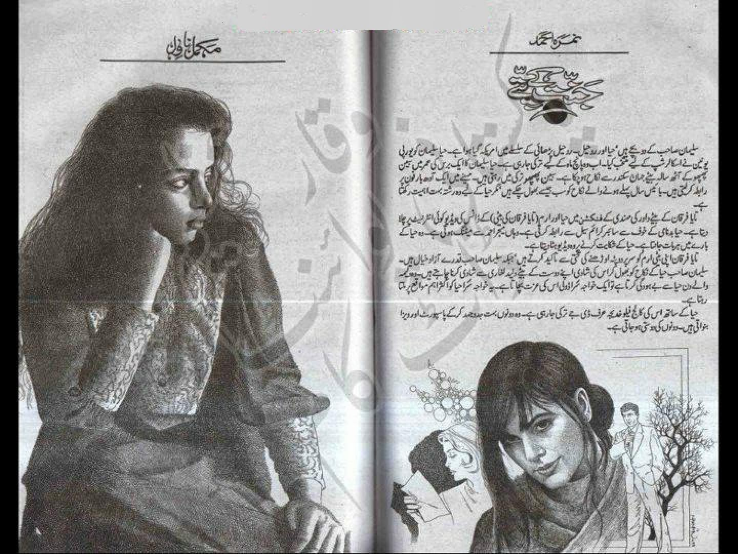 download complete novel jannat k pattay
