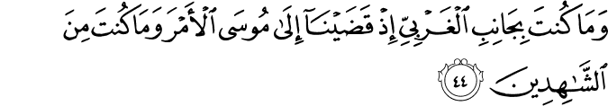 Surat Al Qashash ayat 44