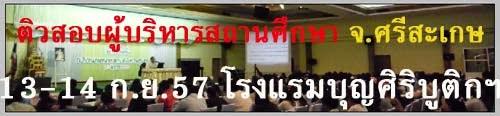 ติวสอบ ผู้บริหารสถานศึกษา จ.ศรีสะเกษ 2557