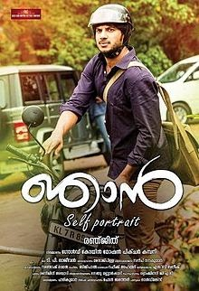 Njan (2014) Malayalam Movie Poster