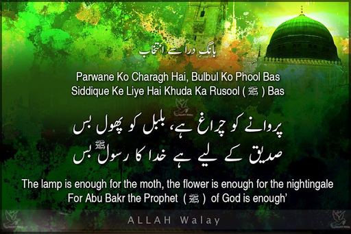 Parvaany Ko Chiragh Ha, Bulbull ko Phool Bus -  islamic Naat Design Wallpapers