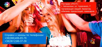 """ПРИГЛАШАЕТ РЕСТОРАН """"РАУТ""""!"""