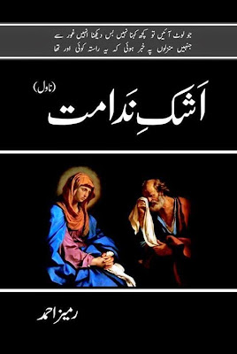 Ashq-e-Nadmat Novel by Rameez Ahmad
