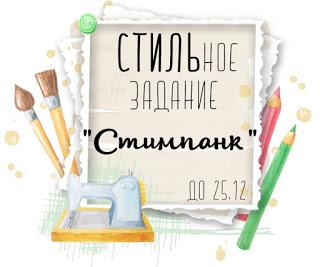Стимпанк АТС 25/12