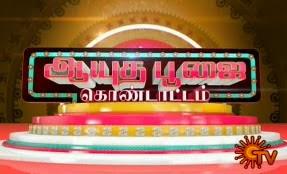 Watch Ayudha Pooja Sirappu kondattam 21-10-2015 Vijay Tv 21st October 2015 Ayudha Pooja Special Program Sirappu Nigalchigal Full Show Youtube HD Watch Online Free Download